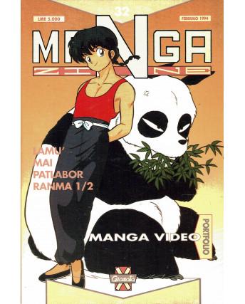 Mangazine 32 Lamu Mai Patlabor Ranma 1/2 ed. Granata Press