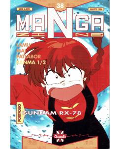 Mangazine 38 Lamu Mai Patlabor Ranma 1/2 Gundam ed. Granata Press