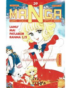 Mangazine 39 Lamu Mai Patlabor Ranma 1/2 club delle Maghette ed. Granata Press