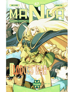 Mangazine 47 portfolio Lodoss War ed. Granata Press